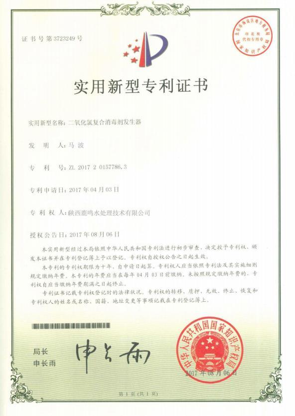 二氧化氯复合消毒剂发生器实用新型专li证书