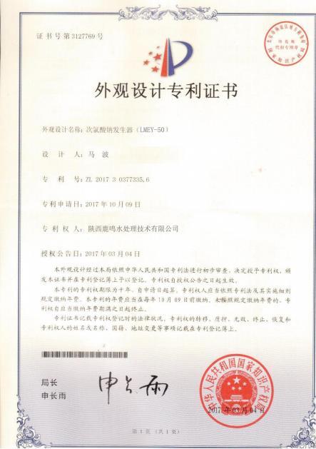 次氯酸钠发生器(LMEY-50 )外观设计专li