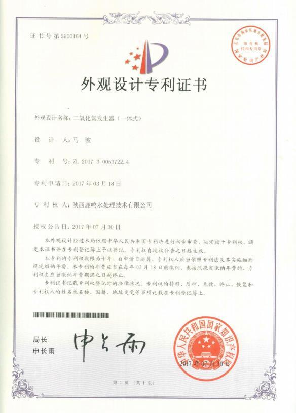 二氧化氯发生器(一体式)外观设计zhuan利