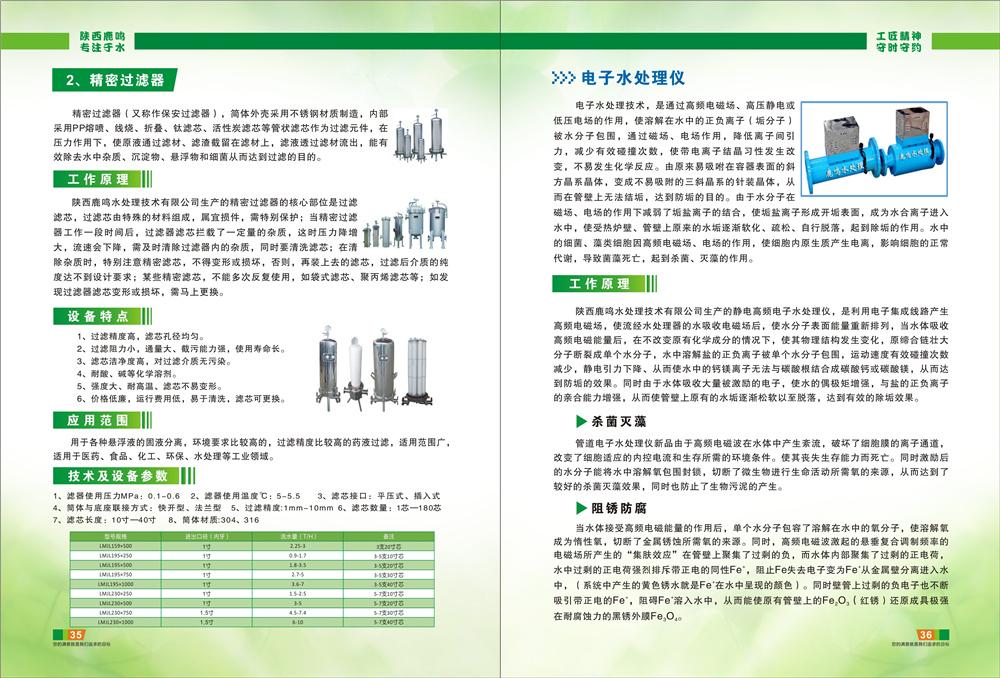 精密过滤器/电子水处理仪