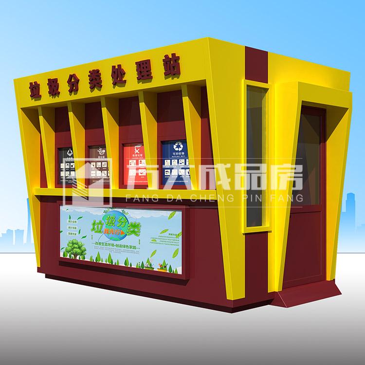 重庆智能垃圾分类房投放点厂家制作