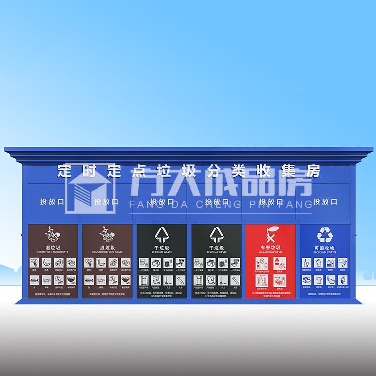 成都蓝色钢结构智能垃圾分类房厂家定制