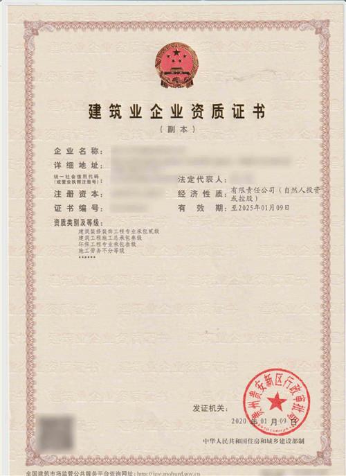 建筑施工资质代办证书