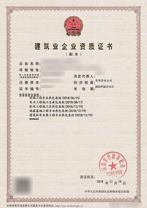 建筑业企业资质证书待办
