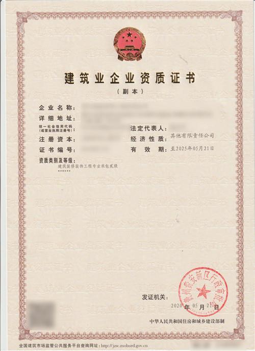 建筑业企业资质代办证书