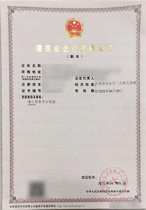 为某公司办理的建筑企业资质代办证书如下