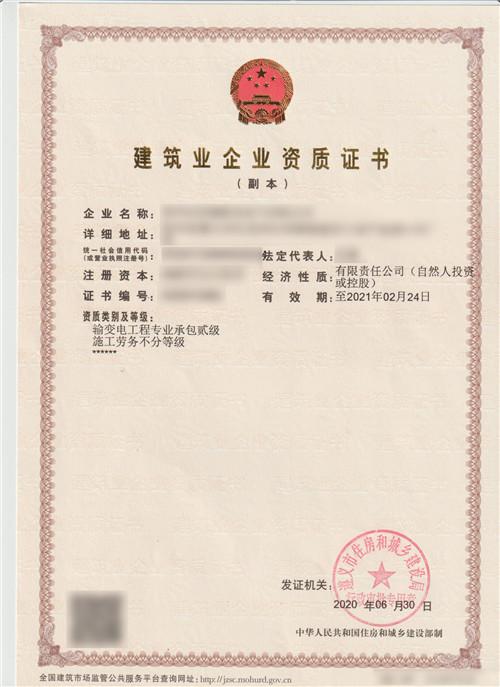 贵州劳务施工资质代办