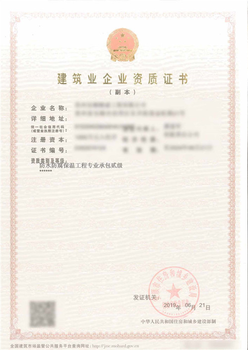 为某某公司办理代办的贵州建筑资质代办证书