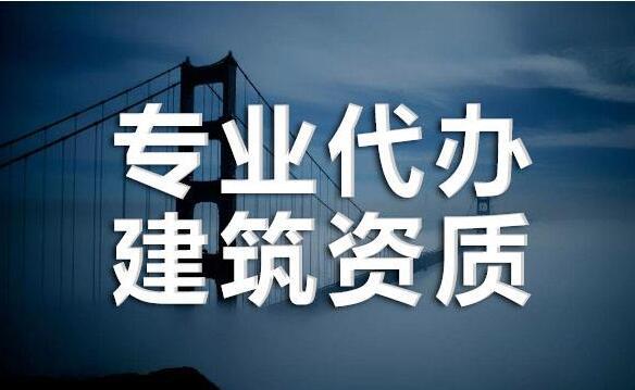 贵州资质代办