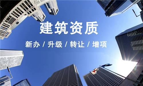 贵州建筑资质代办公司