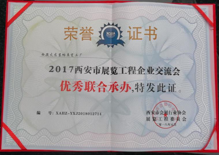 2017西安市展览工程企业交流会证书