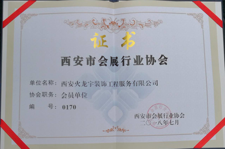 西安市会展行业协会证书