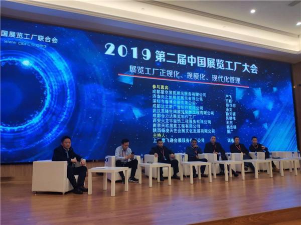 2019(上海)中国展览工厂大会圆满结束