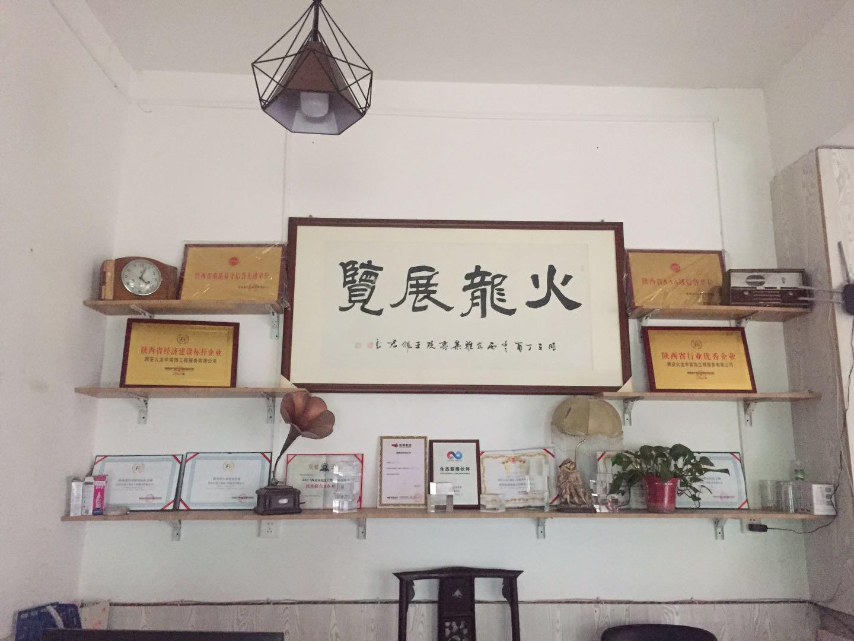 西安火龙宇装饰工程服务有限公司办公室