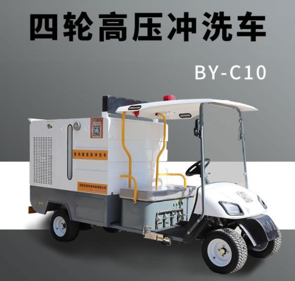 BY-C10四轮高压冲洗车