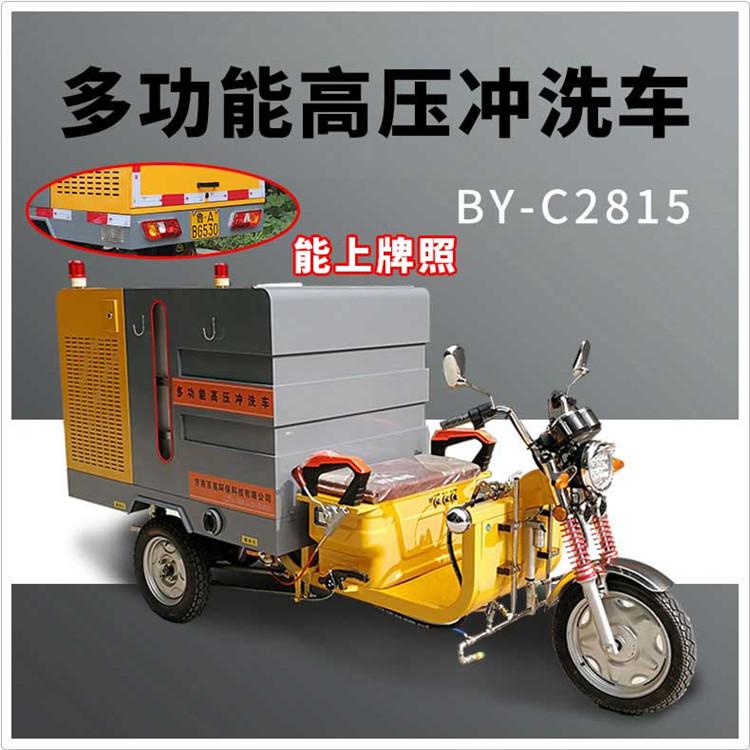 BY-C2815三轮高压冲洗车