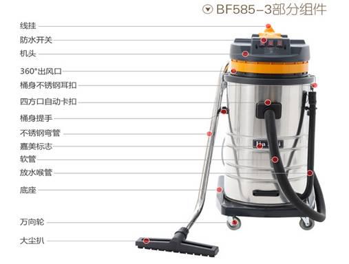 BF585-3  80升不锈钢桶吸尘吸水机