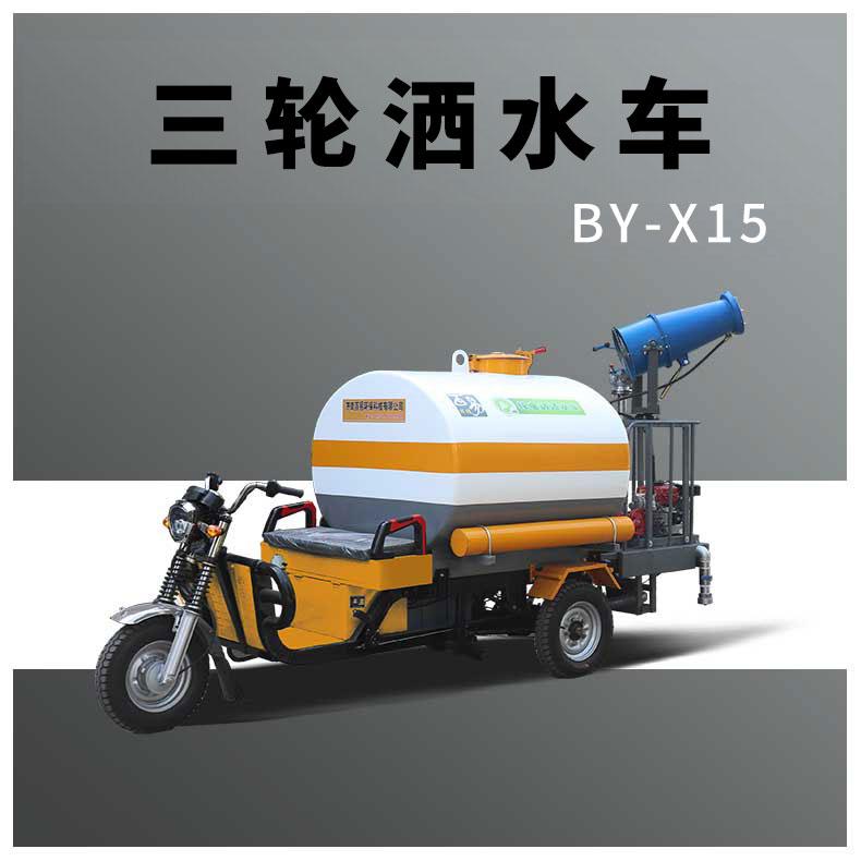 BY-X15三轮洒水车