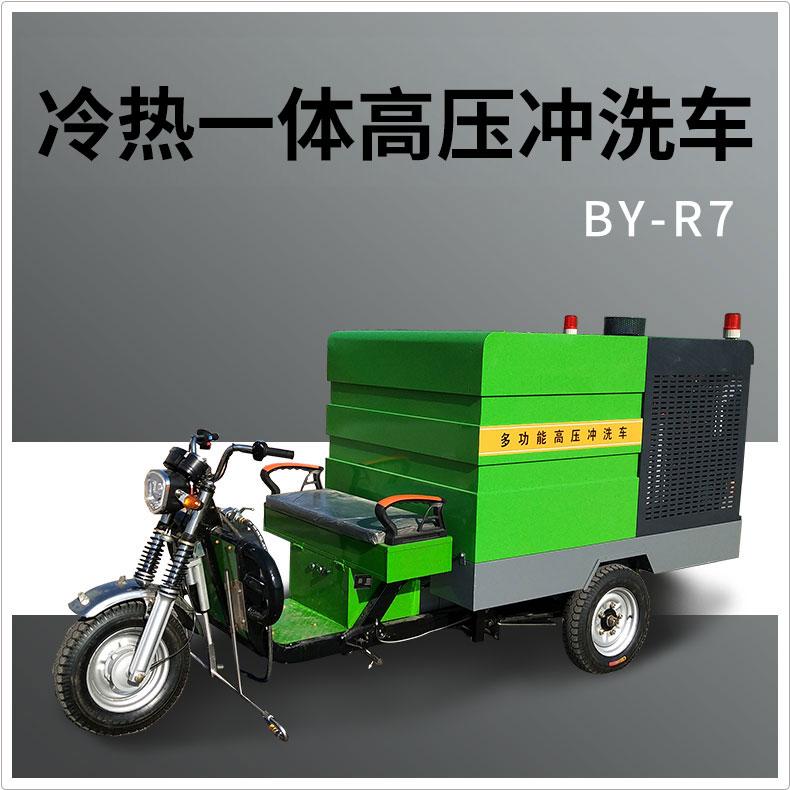 BY-R7高温高压冲洗车