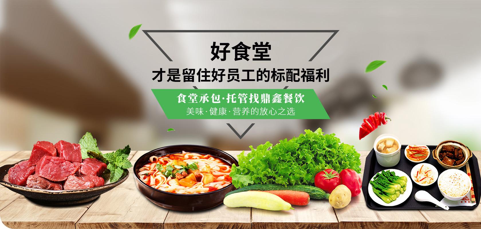 郑州食堂托管