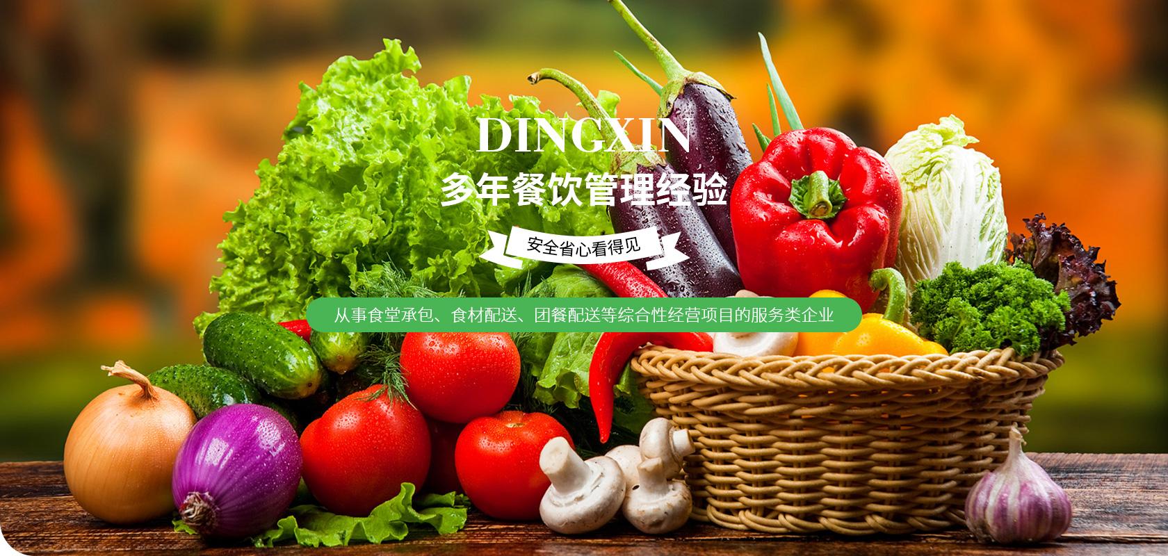 郑州食堂承包
