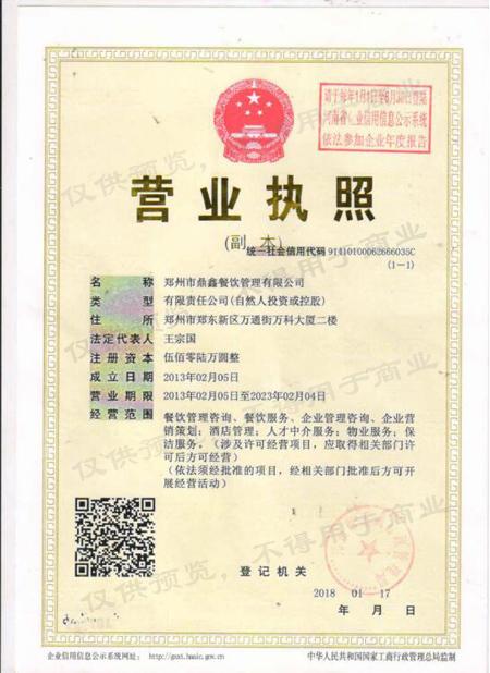 郑州市鼎鑫餐饮管理 【 】求首�有限公司