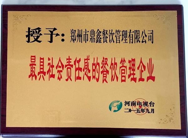 授予:鼎新餐饮公司.具有社会责任感的餐饮管理企业