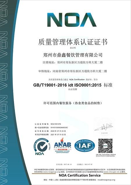 鼎鑫餐饮质量管理体系认证证书