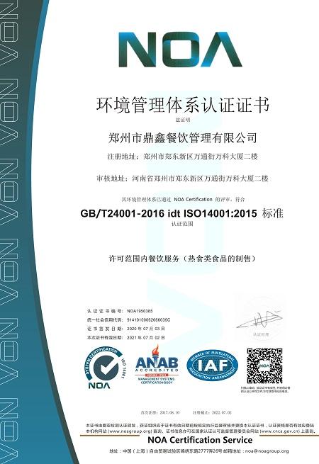 鼎鑫餐饮公司环境管理体系认证证书