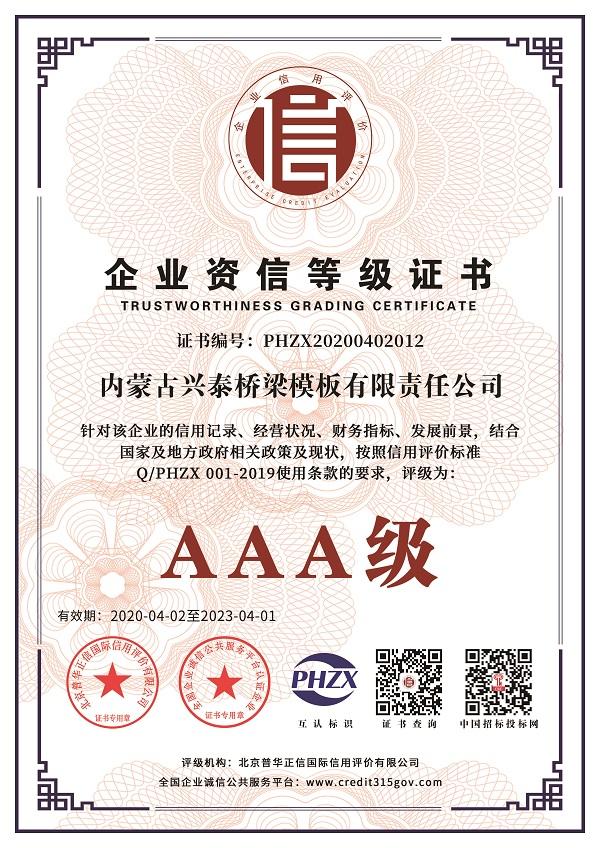 资信AAA证书