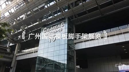 广州脚手架展览会圆满举行