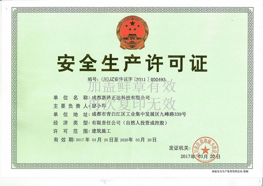 成都嘉泽正达科技有限公司安全生产许可证