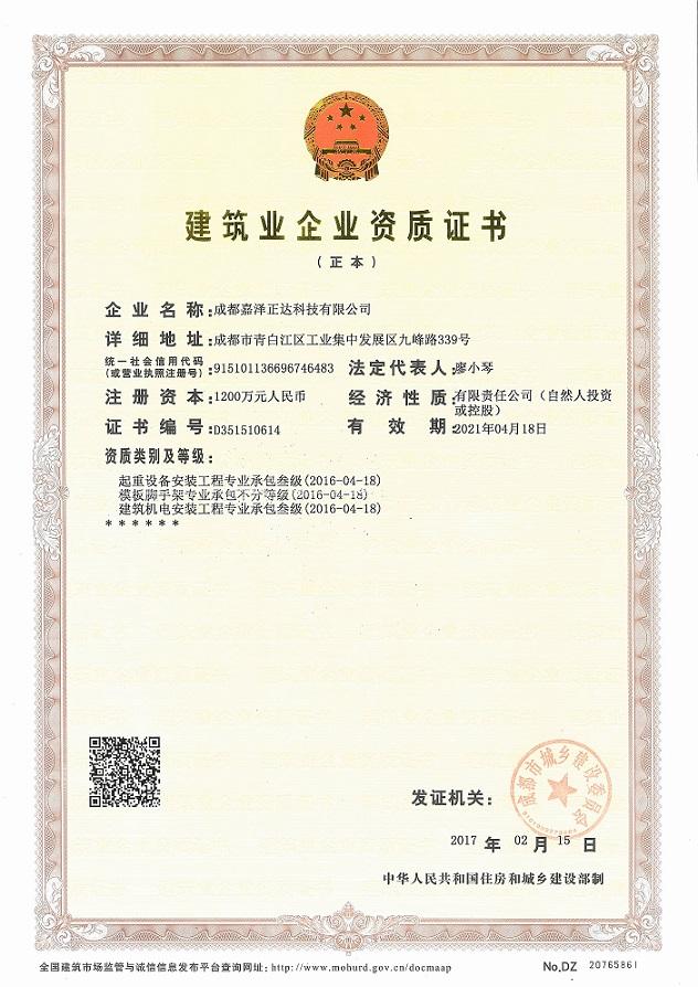 成都嘉泽正达科技有限公司 建筑业企业资质证书