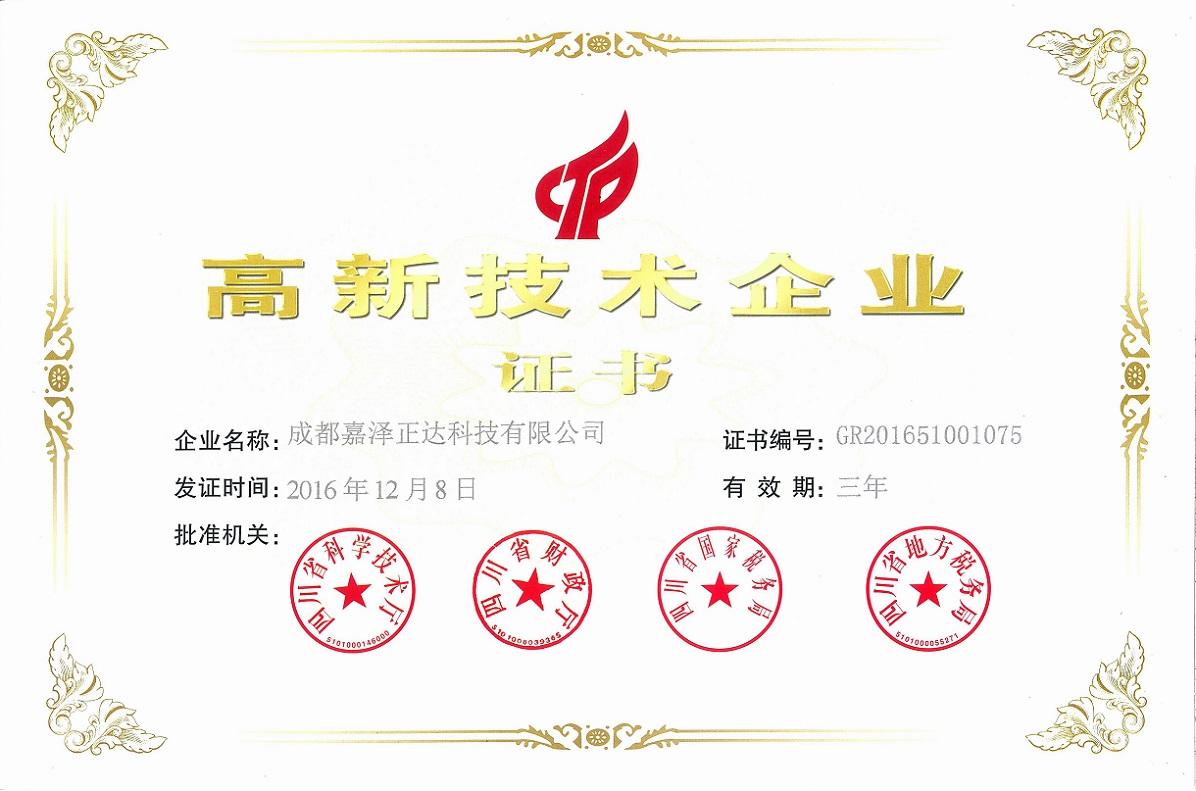 成都嘉泽正达科技有限公司高新企业证书