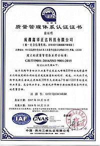 成都嘉泽正达科技有限公司ISO9001质量认证证书