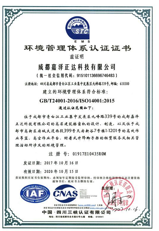 成都嘉泽正达科技有限公司ISO14001环境管理体系证书