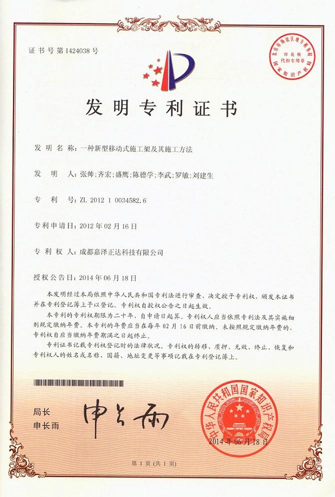 成都爬架:发明专利证书