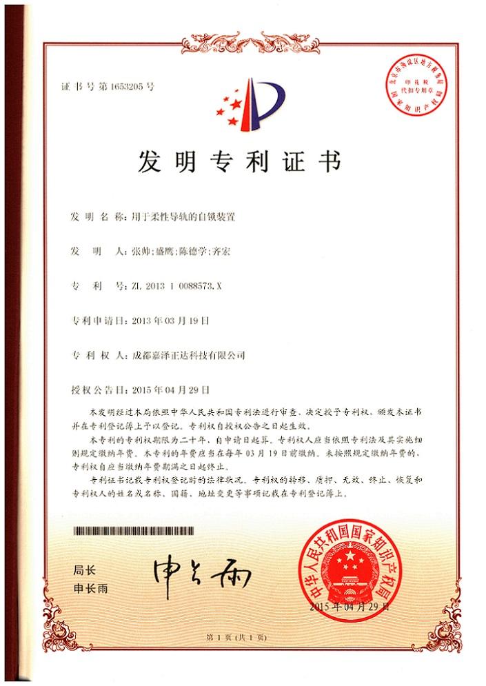 发明专利证书:用于柔性导轨的自锁装置