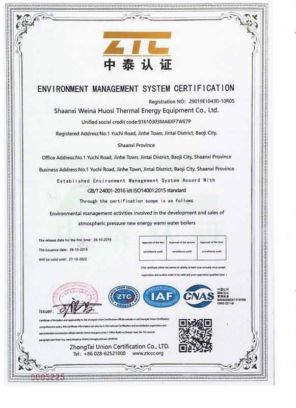 中泰国际认证