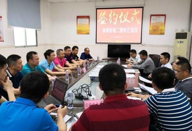 龙城街道体育新城二期土地整备补偿协议成功签约