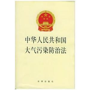 宝鸡市大气污染防治条例(三)法律责任