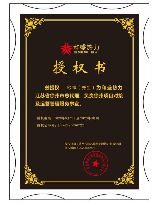 陕西和盛艺辉新能源热力有限公司徐州分公司