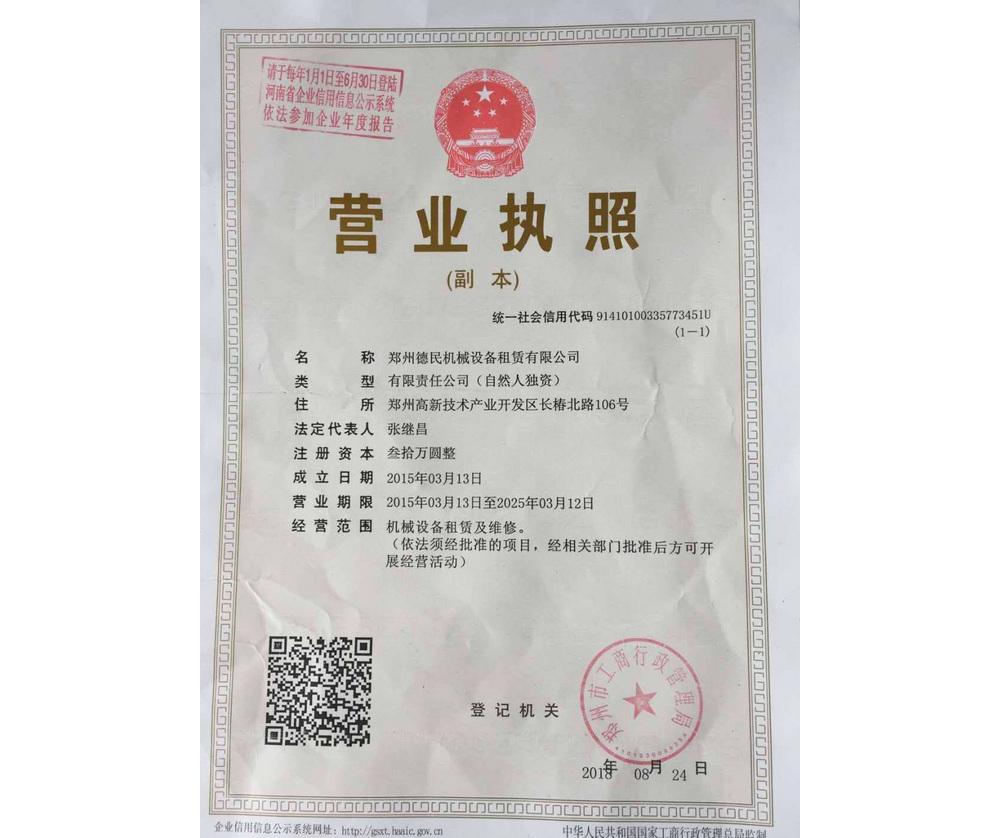郑州德民机械设备营业执照