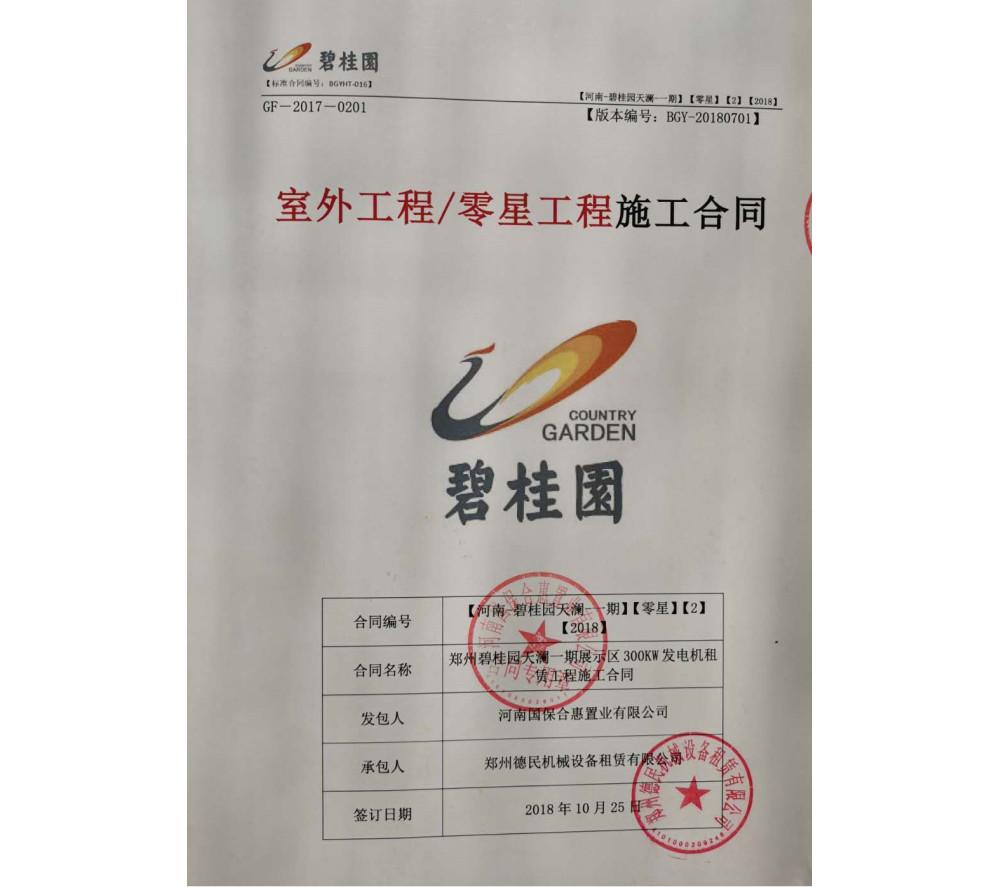 河南国保合惠置业有限公司