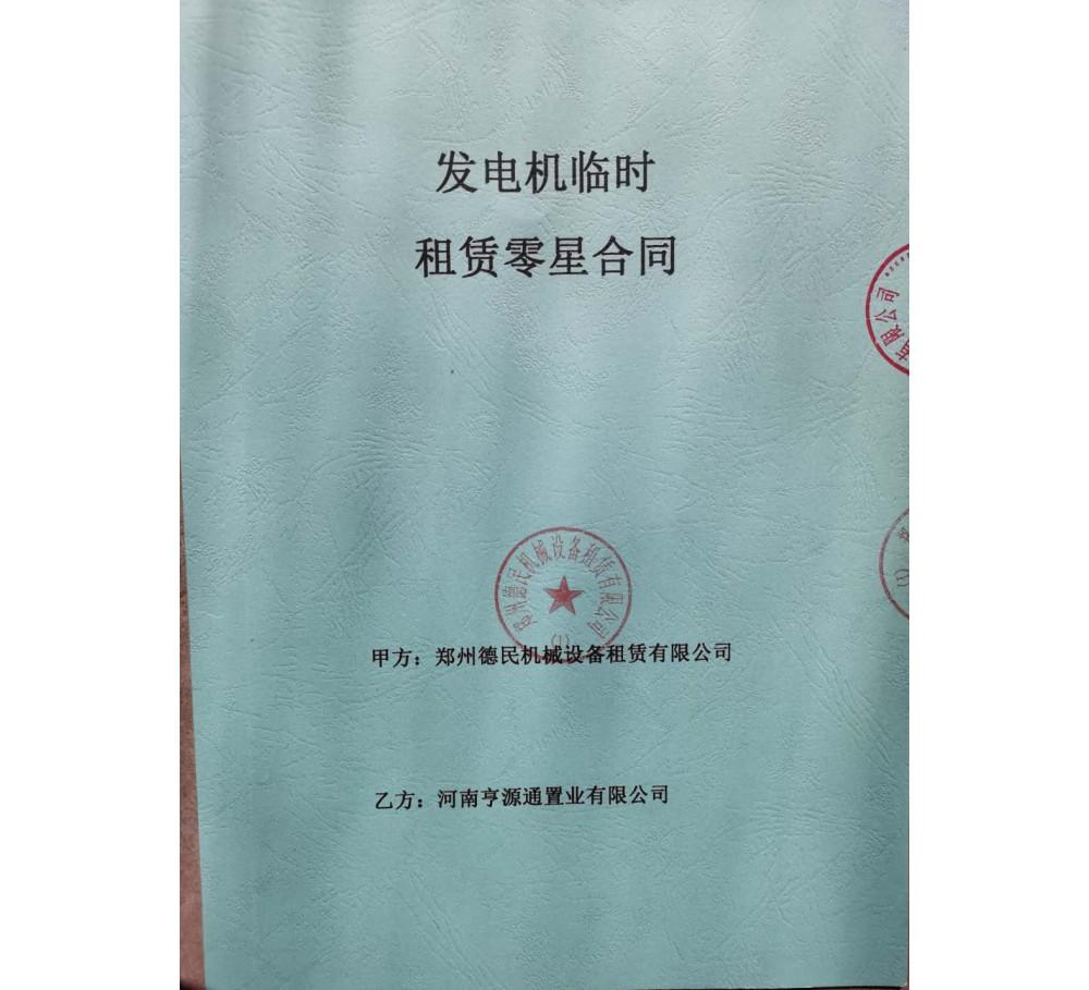 河南亨源通置业有限公司