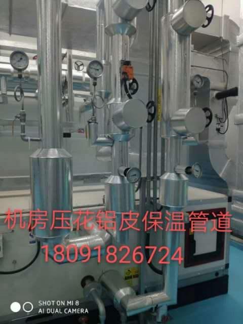 机房压花铝皮保温管道生产