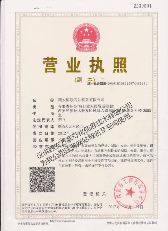 西安恒联石油设备营业执照