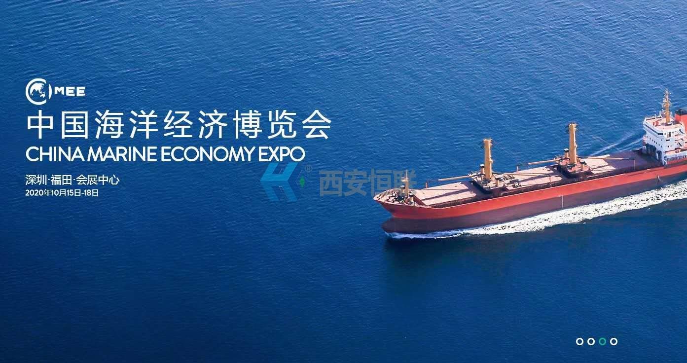 中国海洋经济博览会于15-18日在深圳福田举行,我们不见不散
