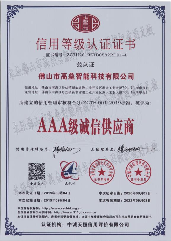 认证-AAA诚信供应商