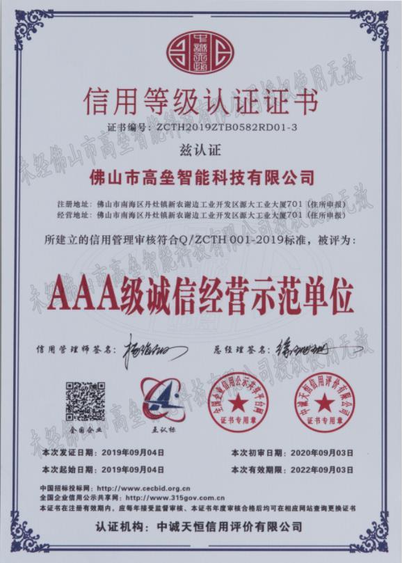 认证-AAA诚信经营单位